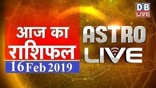 16 Feb 2019 | आज का राशिफल | Today Astrology | Today Rashifal in Hindi | #AstroLive | #DBLIVE