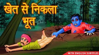 भूतिया खेत | The Haunted Farm | Horror Story | Moral Hindi Stories | Kahaniya in Hindi | Stories
