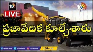 Praja Vedika Demolition LIVE Updates From Amaravati | YS Jagan Govt | 10TV News