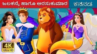 ಜಲಕನ್ಯೆ ಹಾಗೂ ಅರಸುಕುಮಾರ   Kannada Stories   Kannada Fairy Tales