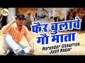 Fer Bulave Gau Mata | फैर बुलावे गौ माता | 2017 Latest Gau Mata Song | Harkesh Chawriya