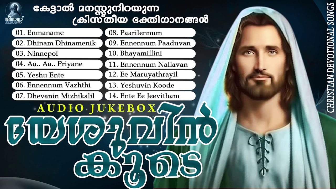 Most Beautiful Christian Devotional Songs | യേശുവിൻ കൂടെ | Evergreen Special Hits | Kester
