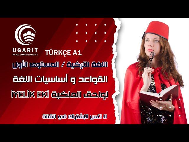 لواحق الملكية في اللغة التركية قواعد اللغة التركية السهلة