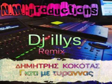ΔΗΜΗΤΡΗΣ ΚΟΚΟΤΑΣ - ΓΙΑΤΙ ΜΕ ΤΥΡΑΝΝΑΣ (DJ ILLYS REMIX)