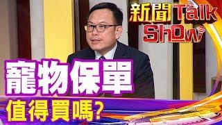 新聞Talk Show【精華版】要為心愛的毛孩子買保險嗎?