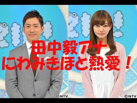 田中毅アナ&にわみきほに熱愛報道 『ZIP!』共演の彼氏彼女がデート ...