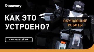 Обучающие роботы | Как это устроено | Discovery Channel