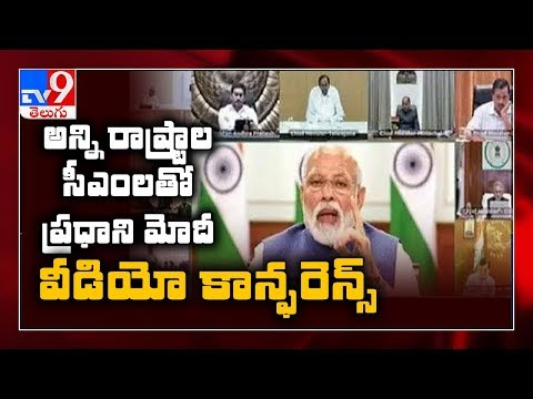 PM Modi to interact with CMs today; extension of lockdown on agenda - TV9