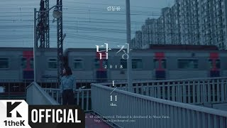 [Teaser 2] KIM DONG RYUL(김동률) _ Reply(답장)