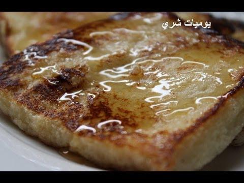 يوميات شري طريقة عمل فرنش توست french toast