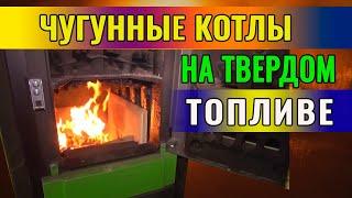 видео Котлы отопления на твердом топливе: как выбрать твердотопливный котел? » Аква-Ремонт