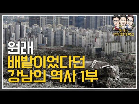 원래 배밭이었다던 강남의 역사 1부 (f.김시덕)_책과함께#52