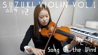 [suzuki violin book.1]Song of the Wind(예쁜새)