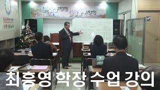 최흥영 학장 수업 강의