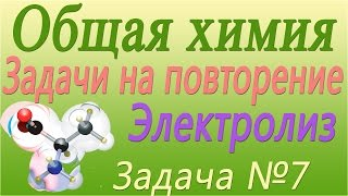 "Решение задачи по теме ""Электролиз"" №7"