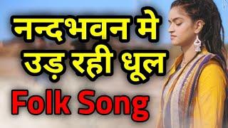 NAND BHAWAN MEI UD RAHI DHOOL - नन्दभवन में उड़ रही धूल - FOLK SONG -  Madhavas Rock Band