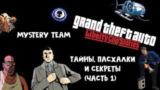 Тайны, пасхалки и секреты  GTA Liberty City Stories (часть 1)