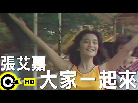 張艾嘉 Sylvia Chang【大家一起來 Come Together】Official Music Video