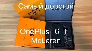 Распаковка и обзор OnePlus 6T (McLaren Edition)