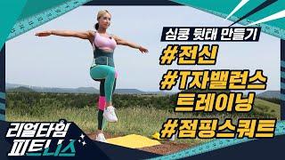 [리얼타임피트니스] 주이형의 리얼타임피트니스 시즌4|4…