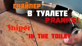 Снайпер в туалете Пранк / Sniper in the toilet Prank