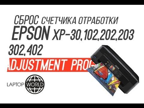 сброс памперса epson xp 100