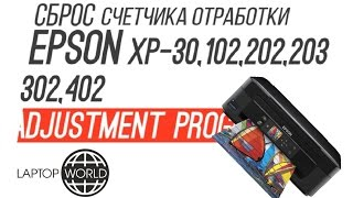 Сброс счетчика отработки (памперса) Epson XP-30,102,202,203,302,402