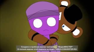 - пять ночей с фредди 3 песня анимация на русском