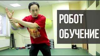 РОБОТ: ПОНЯТНОЕ ОБУЧЕНИЕ | УРОК СТИЛЬ РОБОТА | ШКОЛА ТАНЦЕВ ДРАКОНЫ(Узнать больше о танцевальном Флешмобе http://drakoni.ru/p/yt/happyd2 РОБОТ: ПОНЯТНОЕ ОБУЧЕНИЕ | УРОК СТИЛЬ РОБОТА | ШКОЛА..., 2016-02-18T09:00:01.000Z)