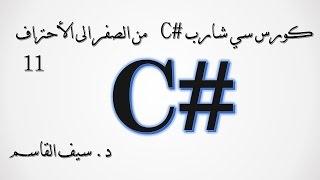 كورس سي شارب ( #C) من  الصفر الى الأحتراف الدرس (11)