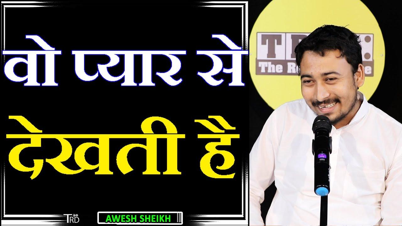 Wo Pyar Se DEKHTI hai | Awesh Sheikh Poetry | The Realistic Dice | Shayari | Poem