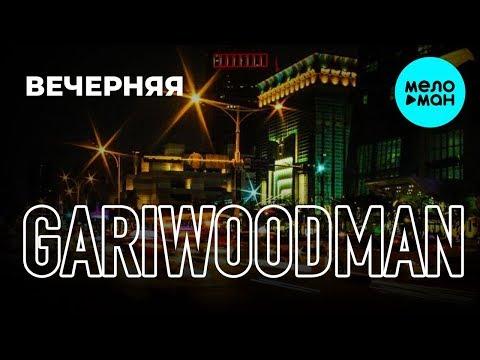GARIWOODMAN - Вечерняя Single