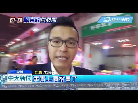 20190322中天新聞 韓國瑜深圳取經 「平湖海吉星」年創1300億產值