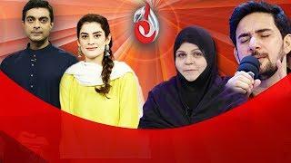 Baixar Baraan e Rahmat on Aaj Entertainment - Iftar Transmission - Part 5 - 18th June 2017 - 22nd Ramzan