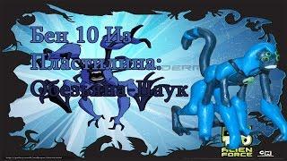 Бен 10 Из Пластилина Обезьяна Паук