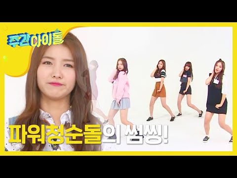 주간아이돌 - (Weekly Idol Ep.221) 여자친구 Gfriend cover dance 'Girl's day - Something'