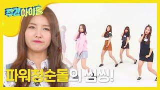 주간아이돌 - (Weekly Idol Ep.221) 여자친구 Gfriend cover dance 'Girl's day - Something'