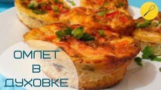 🍳Порционный омлет в духовке с колбасой и овощами