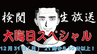 [LIVE] 第7回 検閲生放送、懲役24時「大晦日スペシャル」