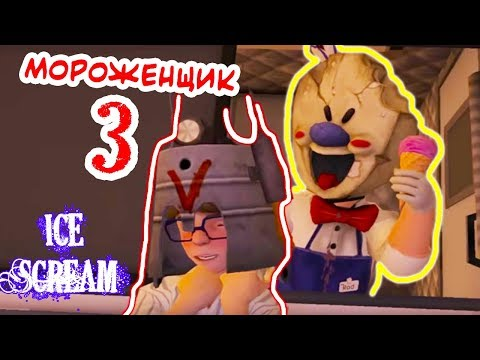 ICE SCREAM 3 - МОРОЖЕНЩИК 3