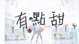 汪蘇瀧 & BY2 有點甜【電視劇微微一笑很傾城插曲】   kayan & tyrese 編舞作品