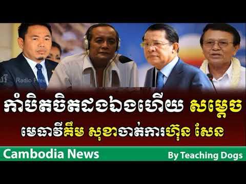 Khmer Hot News RFA Radio Free Asia Khmer Morning Saturday 09/30/2017