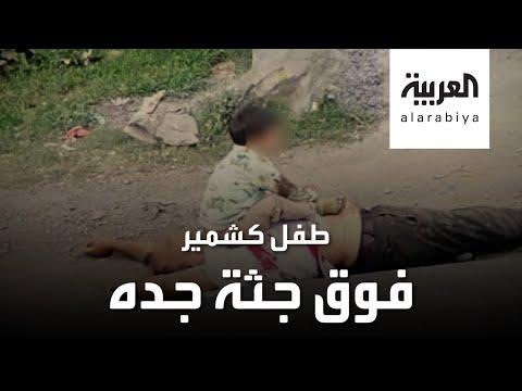 مشهد صادم يجمع طفلا وجثة جده المقتول في إقليم كشمير  - نشر قبل 3 ساعة