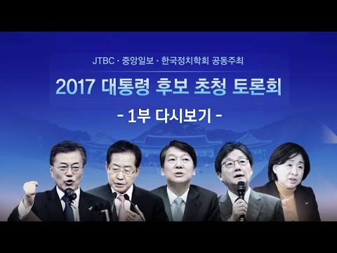 [JTBC 대선토론] 2017 대통령 후보 초청 토론회 -1부 다시보기-