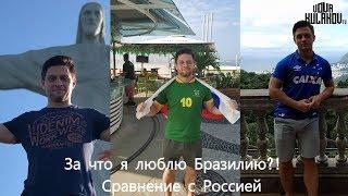 Вячеслав Угринов. За что я люблю Бразилию?! Сравнение с Россией