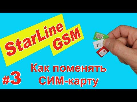 Starline GSM - часть 3 | Как поменять СИМ карту в сигнализации Старлайн