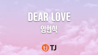 [TJ노래방] DEAR LOVE - 임현식 / TJ Karaoke