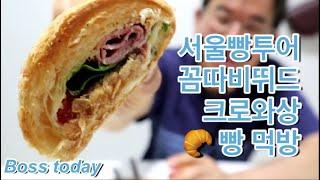 서울빵집투어