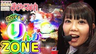マガバト#13「りんか隊長VSボンバー竜太」(CRぱちんこ魔法少女まどか☆マギカ/沖ドキ!)(パチスロ)(パチンコ) thumbnail