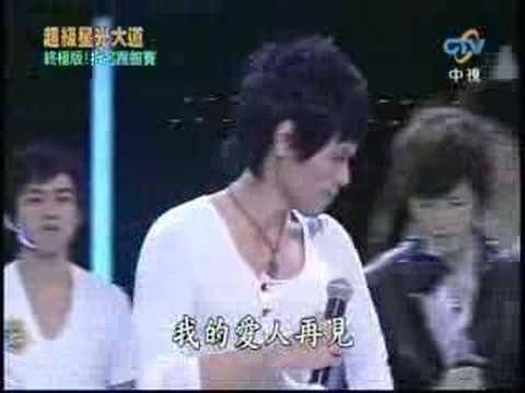 萧镜腾PK战全记录7/7 (合唱GOODBYE MY LOVE+背叛)2007/05/25